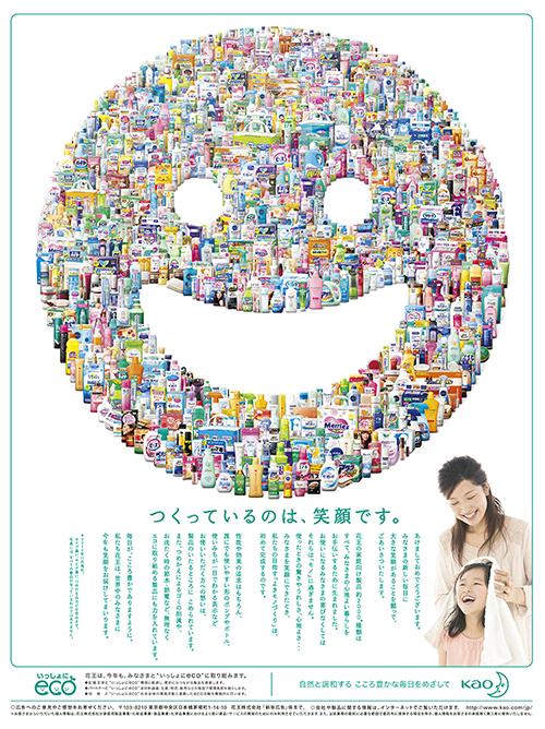 花王新年広告