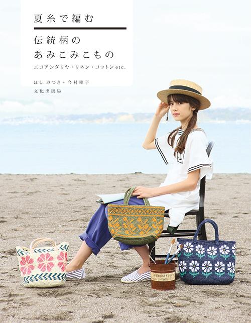 文化出版局「夏糸で編む 伝統柄のあみこみこもの」