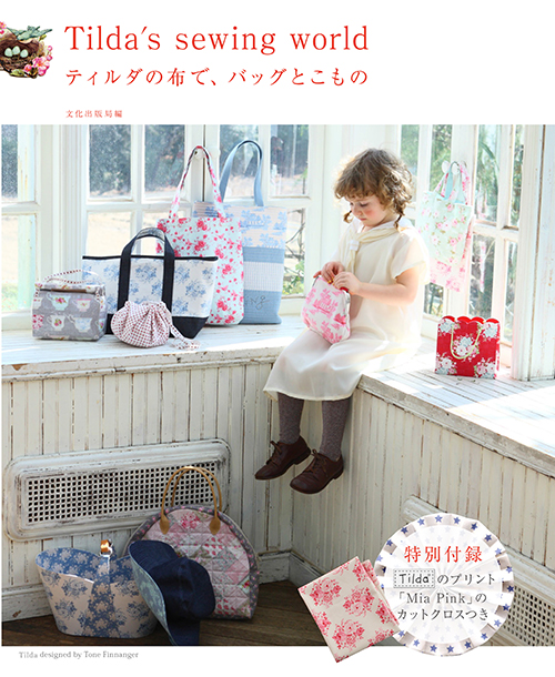 文化出版局「Tilda's sewing world ティルダの布で、バッグとこもの」