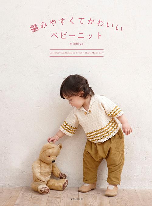 文化出版局「編みやすくてかわいい ベビーニット」