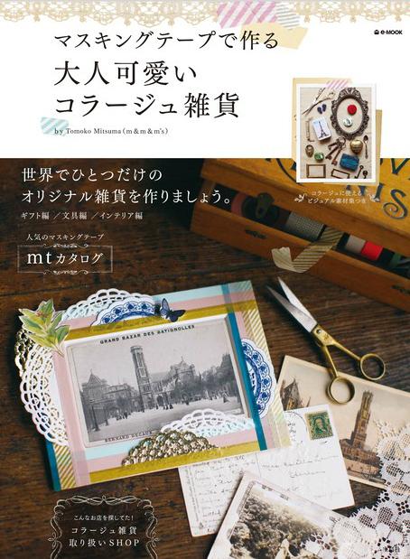 宝島社「マスキングテープで作る 大人可愛いコラージュ雑貨」