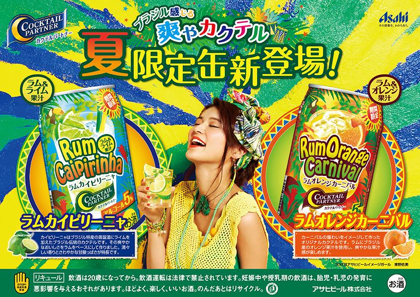 Asahi COCKTAIL PARTNER