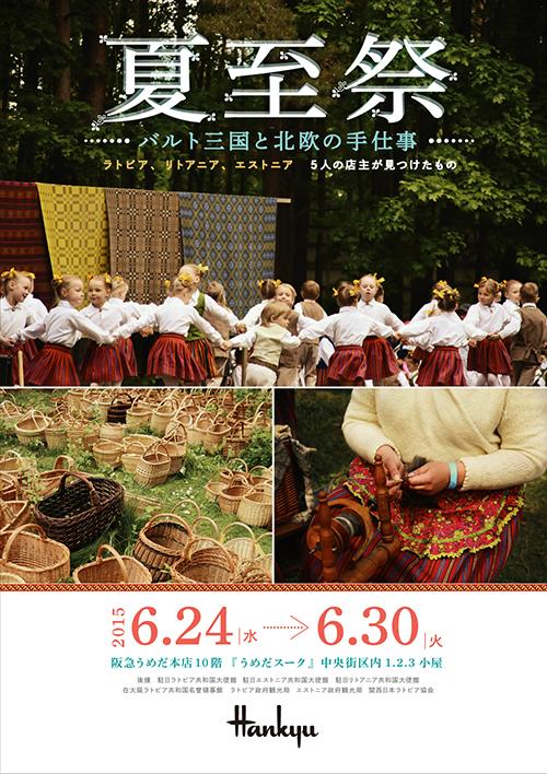 Midsummer Festival Hankyu